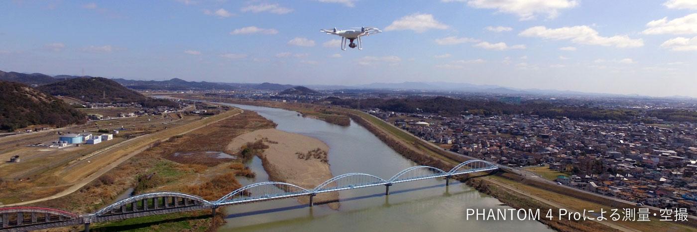 PHANTOM 4 Proによる測量・空撮